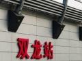 南联双龙地铁站求职公寓床位15/天空调热水器W
