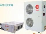 特灵服务-北京西城区特灵中央空调维修加氟清洗保养-全国联保