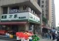 富临锦外 一环内双地铁出入口人流量爆棚 全业态项目