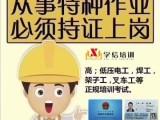 无锡新吴区高低压电工本电工操作证取证复审 全国通用 考试便捷