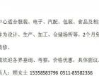 东联工业中心厂房招租