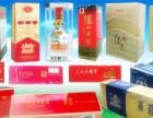 遂宁市长期回收礼品 名烟名酒 老酒 虫草 洋酒 等