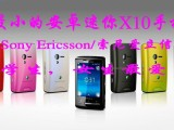 Sony Ericsson/索尼爱立信 E10I X10迷你最小
