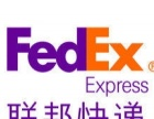 重庆FEDEX电话 重庆FEDEX快递