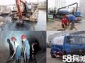秦皇岛高压清洗管道市政清淤抽化粪池工业污水池沉淀池清理