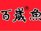 百岁鱼火锅加盟店赚钱吗百岁鱼火锅加盟店怎么样