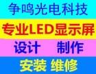 专业制作室内外全彩LED显示屏 单双色LED显示屏