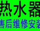 欢迎进入- 南阳奥特朗热水器指定网站售后服务咨询电话