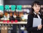 上海成考大专学历 再不进步就Out了