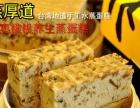 台湾手工水蒸蛋糕加盟 蛋糕店 投资金额 1-5万元