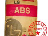 ABS/LG化学/HG-173高光泽注塑级  通用级