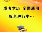 安徽阜阳 在职人员 专 本科学历提升报名进行中