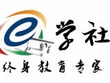 苏州姑苏区研究生辅导 大专 本科学历提升到e学社