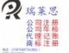 南昌公司工商注册