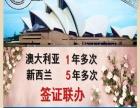 澳大利亚旅游商务签证申请