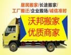 上海搬家公司费用一般是多少