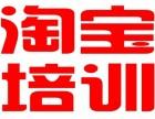 襄阳谷城淘宝培训 枣阳南漳淘宝网上开店培训学校