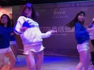 成人零基础舞蹈 Doyle国际舞蹈培学校