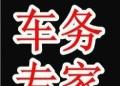 代开委托书丨转籍提档丨各区验车【十年老店】