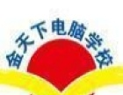 鹿邑县金天下电脑学校