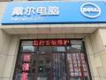 武清戴尔电脑批发零售 电脑维修