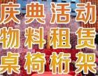 国庆中秋舞台桁架音响灯光、各类桌椅、隔离带、吧椅等