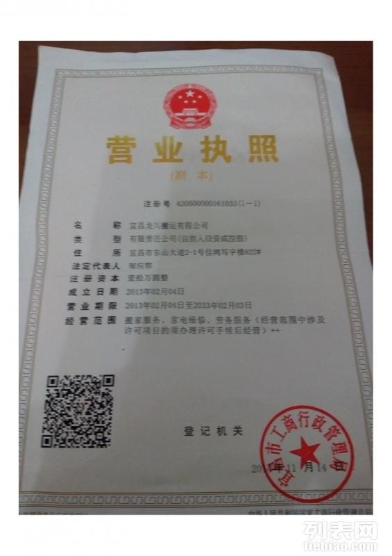 宜昌龙兴搬家公司.13886691838