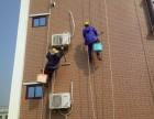 高空清洗,外墙蜘蛛人作业