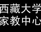 西藏大学生家教中心,老师一对一上门辅导