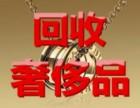 三明高价回收黄金铂金白金钻石k金名表名包手机奢侈品