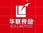 华联休闲食品 诚邀加盟