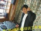 广东DJ培训