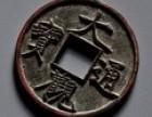 古錢幣值多少錢 大觀通寶近期拍賣成交價格