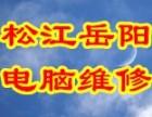 上海松江岳阳电脑上门diy装机硬盘U盘数据恢复维修网络布线