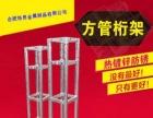 舞台背景桁架搭建镀锌桁架演出活动