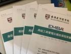 深圳罗湖EMBA总裁班进修报名
