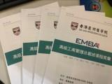 东莞EMBA总裁班报名