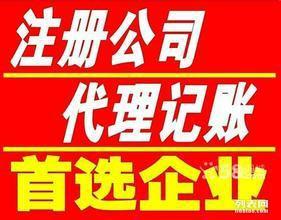 专业代办越秀区公司地址变更 广州越秀变更公司地址要多久
