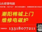 潮阳棉城上门家电维修 电饭煲电磁炉风扇微波炉显示器