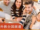 英语机构外教,外教派遣,外教推荐,英语辅导老师推荐