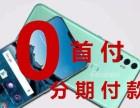 华为p20手机0首付分期,喜欢哪款拿哪款,0首付剩下的慢慢还