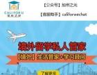 上海哪家留学服务机构的留学生高端定制服务比较好?