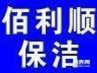 北京保洁公司 开荒保洁 家庭保洁 地毯清洗等服务
