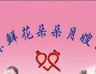 石家庄保定涿州高碑店月嫂保姆来北京鲜花朵朵涿州公司