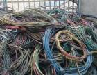 苏州废旧电线电缆回收价格 苏州废旧电线电缆回收商