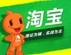 上海淘宝培训学校 告诉您不同产品在淘宝上的营销技巧