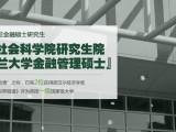双证免联考,中国社科院美国杜兰大学有免联考,双证金融管理硕士