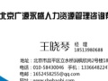 社保公积金个税办理疑难档案咨询 补充医疗,广源永盛