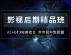 上海影视制作培训 AE培训 Pr培训 CAD制图培训