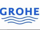 杭州各区GROHE高仪马桶售后维修中心,售后维修电话服务